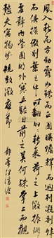 行书 (calligraphy in running script) by liang jichan
