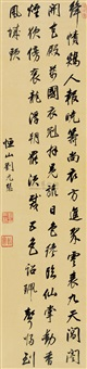 行书 (calligraphy in running script) by liu yuanhui