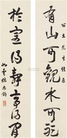 行书七言联 couplet by lin zhijun