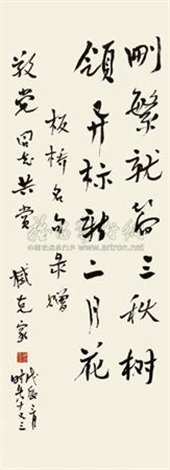 行书 calligraphy by zang kejia