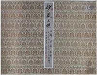 """三杰""""册页 (album) by anonymous-chinese (qing dynasty)"""