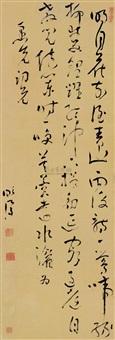草书 (calligraphy in cursive script) by jiang mingfeng