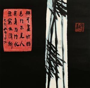 墨竹 bamboo by zhou shaohua