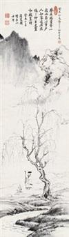 山水 (landscape painting) by lang jingshan