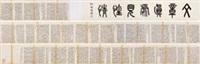 书法文稿 手卷 水墨纸本 by zeng guofan