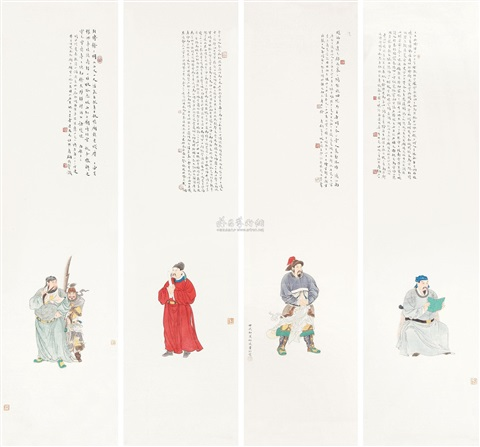 历史人物 set of 4 by shou shigong and ye yun