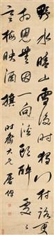 行书七言诗 (poem in running script calligraphy) by tu zhuo