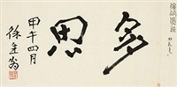 "行书""多思"" (calligraphy in running script) by xu shengweng"