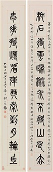 twelve-character couplet in seal script calligraphy by yang yisun