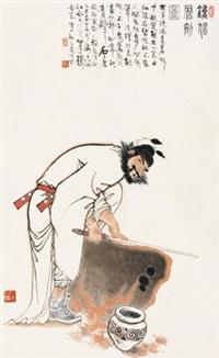 钟馗磨剑 by gu bingxin