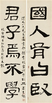 对联 (calligraphy) (couplet) by lin zhimian
