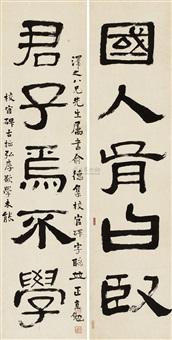 对联 (calligraphy) (couplet) by lin zhimian