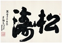 行书 松涛 (calligraphy in running script) by xiao jinguang