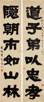 隶书六言联 对联 (calligraphy) (couplet) by ji shouzheng