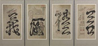 pictorial ideaographs (munjado) (4 works) by anonymous-korean (20)