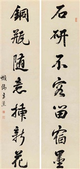 seven-character couplet in running script calligraphy by fang xun