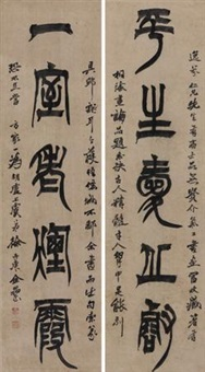 隶书五言联 (a pair ofs written in ancient official script) (couplet) by xu sangeng