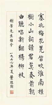 楷书自作诗 (poem in regular script) by ye shengtao