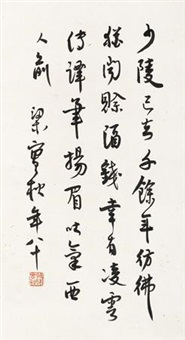 行书 (calligraphy in running script) by liang shiqiu
