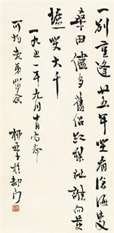 行书七言诗 (poem in running script) by liu yazi