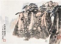 黄山始信峰 (landscape) by liang shunian