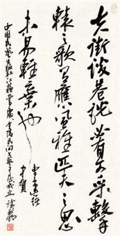行书曹植诗句 by xu liming