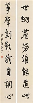 行书八言联 (eight-character in running script) (couplet) by liang shiqiu