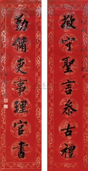 楷书七言联 (regular script calligraphy) (couplet) by guan ting'e