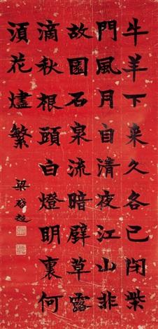 楷书五言诗 calligraphy by liang qichao