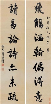 seven-character couplet in running script by zeng guofan