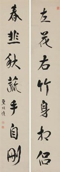 行书七言联 (a pair ofs written in cursive script) (couplet) by wang shishen