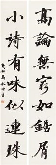 行书七言联 (seven-character in running script) (couplet) by ma xulun