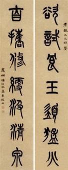 篆书七言 对联片 (couplet) by yang yisun