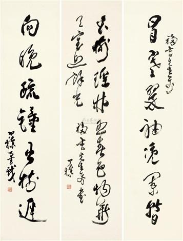 行书七言联 草书 对联 (calligraphy) (couplet) (+ 1 another, various sizes) by liang hancao