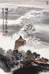 观海楼 (landscape) by kong zhongqi