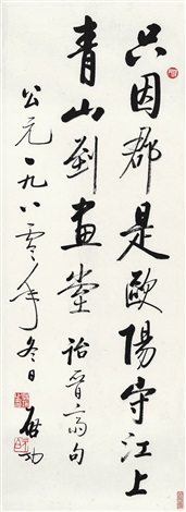 行书 calligraphy in running script by qi gong