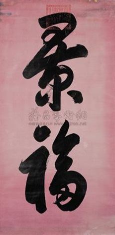 行书 calligraphy by empress dowager cixi