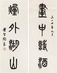 篆书四言联 (four-character in seal script) (couplet) by ye shengtao