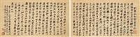 书法《醉翁亭记》 (calligraphy) (2 works) by liang shunian