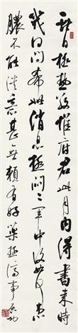 行书临王献之帖 (calligraphy in running script) by qi gong