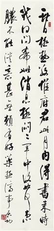 行书临王献之帖 calligraphy in running script by qi gong