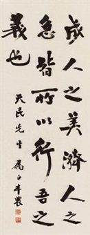 行书 (calligraphy in running script) by liu bannong