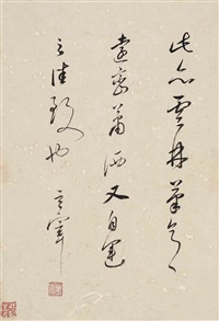 calligraphy in running script by dong qichang