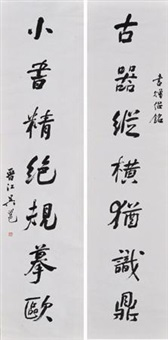 行书七言联 (a pair ofs written in cursive script) (couplet) by wu yong