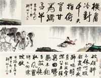 春牛图 by han wu and han shuo