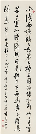 行书五言诗 five character poem in running script by qi gong
