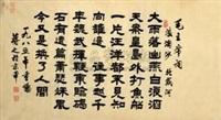 书法 by jiang zhi