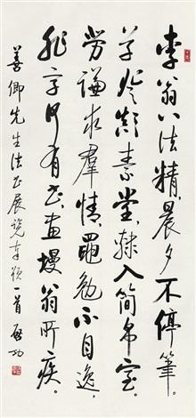行书诗 (calligraphy in running script) by qi gong