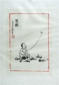 儿戏图 by feng zikai