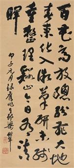 行书《自作诗》 (calligraphy) by liang shunian